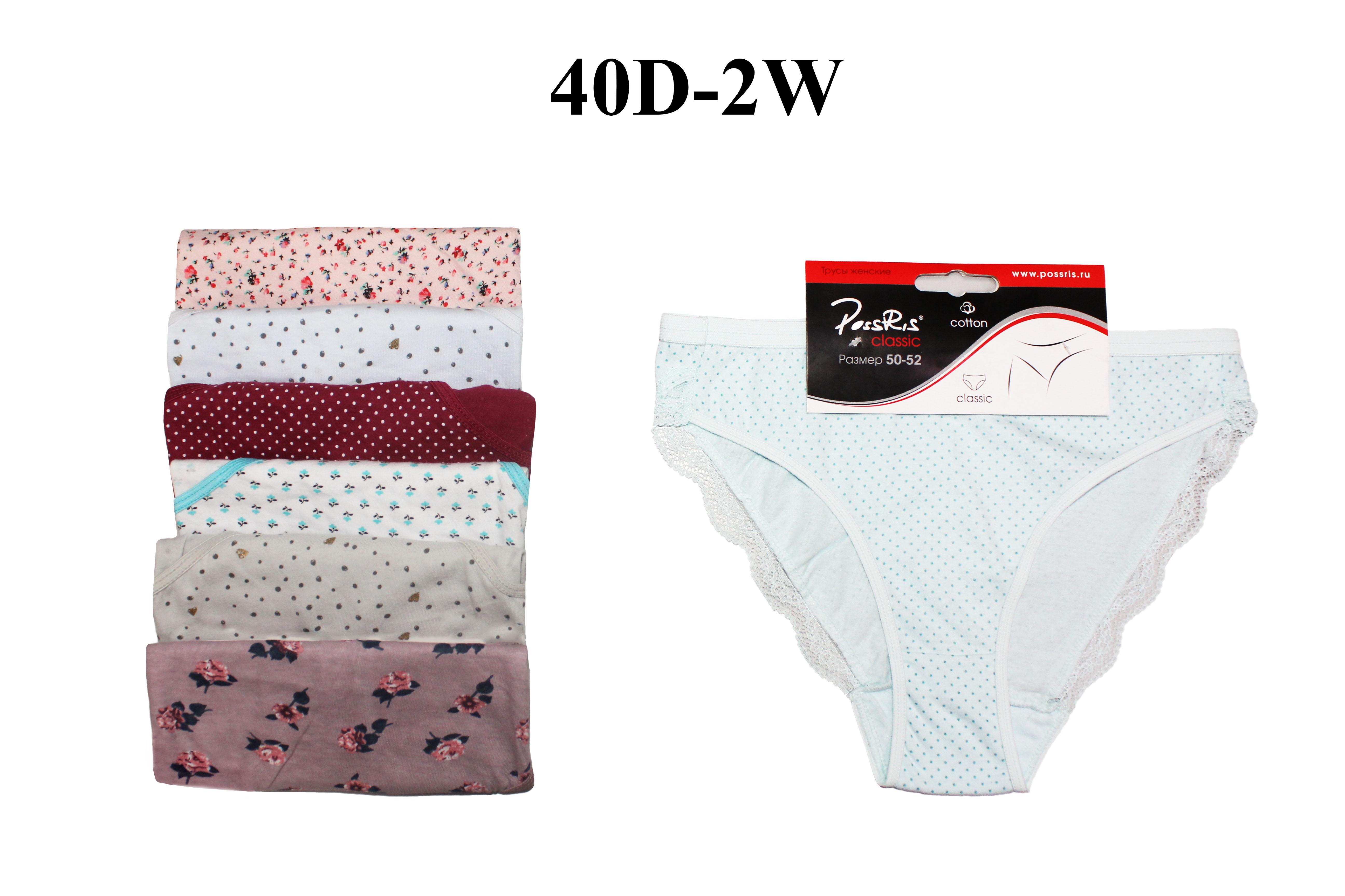 Купить нижнее белье женское новосибирск роллеры купить в интернет магазине для лица
